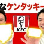 【ケンタッキー】かまいたち山内・濱家が好きなKFC BEST5を発表!