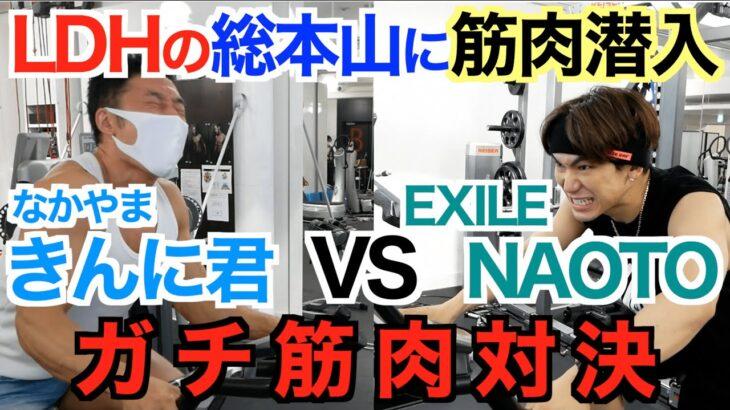 【筋肉潜入】LDH総本山の筋トレジムがヤバすぎる。EXILE(エグザイル)のNAOTOさんとガチ筋肉対決です。