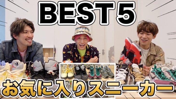 【NAOTO &りんたろー】自分のお気に入りスニーカーBEST5をガチ紹介!【激レア】