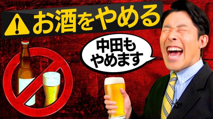 【お酒をやめる②】依存症危険度チェックとお酒をやめる方法(Quitting Alcohol)