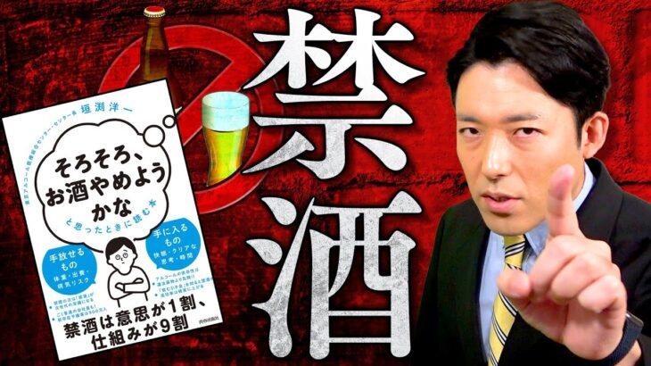 【お酒をやめる①】酒は百薬の長ではない?アルコール依存の危険性とは?(Quitting Alcohol)