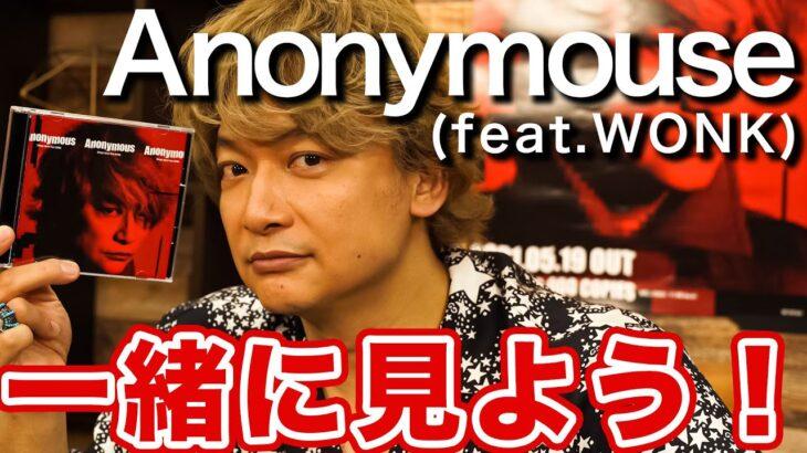 香取慎吾と一緒にミュージックビデオを見よう!【SHINGO to COMMENTARY】