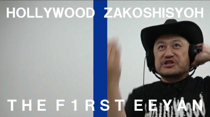 ハリウッドザコシショウ / THE FIRST EEYAN #02【何が好評やってん?】【なめてる】【FIRST EEYANウケてると思ってる?】