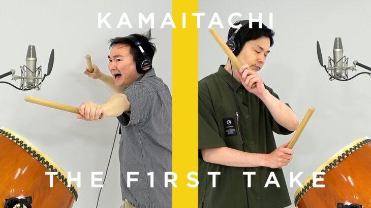 かまいたち – 太鼓/THE FIRST TAKE