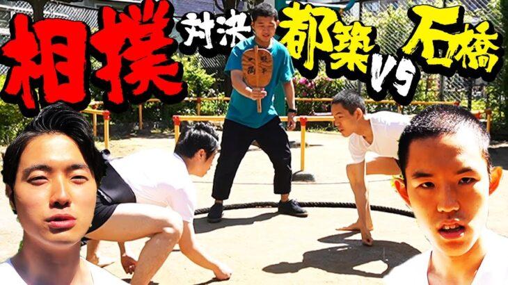 【漢】都築VS石橋ガチ相撲対決!!金スマ喧嘩2番勝負の決着は!?