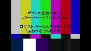 ハリウッドザコシショウのカラーバートーク(Youtube)第148話【あわれざけみじめめし】【今日のスコア】【3の500の?】