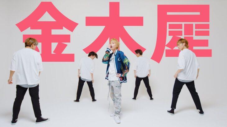 【歌って踊ってみた】 金木犀  / くじら covered by 手越祐也