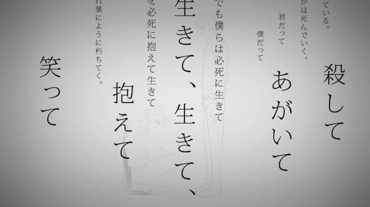 【歌ってみた】命に嫌われている。/ 初音ミク covered by 手越祐也