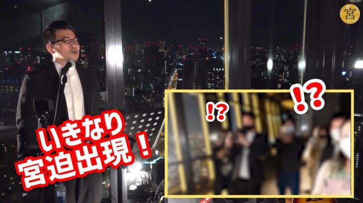 夜景を楽しむ人達の前に宮迫が急に現れて歌い出すドッキリ【in 東京タワー】