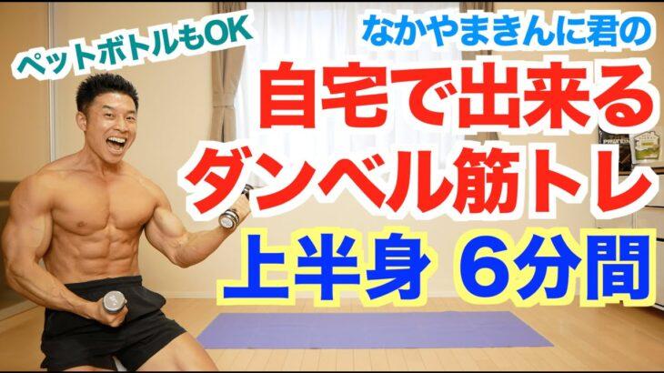 【自宅筋トレ】ダンベルを使って上半身6分間です。ペットボトルorなしでも効きます。肩こり、腰痛改善にもおすすめです。