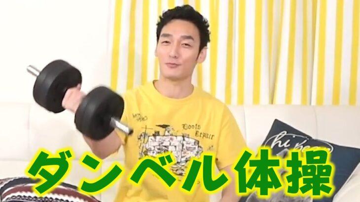 つよぽんのダンベル筋肉体操!! #shorts