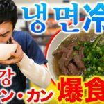 【초난강・냉면】夏にピッタリ!絶品冷麺でチョナンカンの箸が止まらない!!
