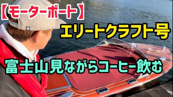 【モーターボート】エリートクラフト号富士山見ながらモーニングコーヒーを飲む!