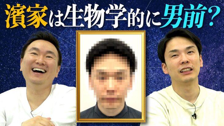 【男前検証】かまいたち濱家が生物学的に男前かどうか検証してみました