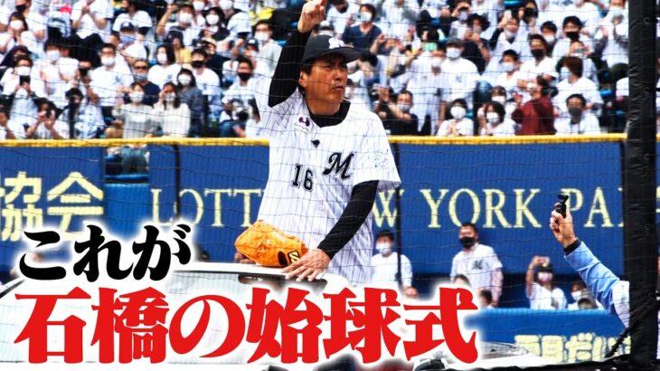 【男石橋、魂の始球式登板🔥】貴ちゃんスポーツ2021(2021年5月17日配信編)