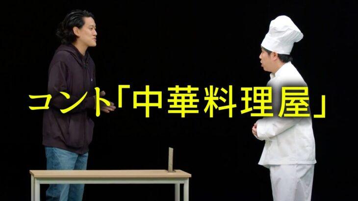 【無観客単独ライブ】コント「中華料理屋」【霜降り明星】