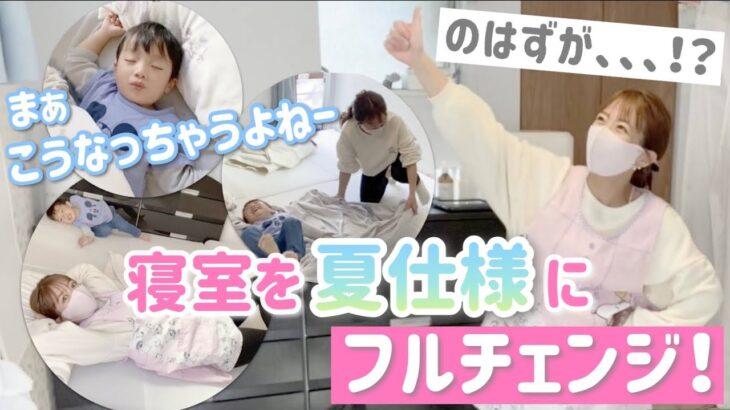 【寝室紹介!】天気のいい日はフルチェンジ日和!【夏仕様】
