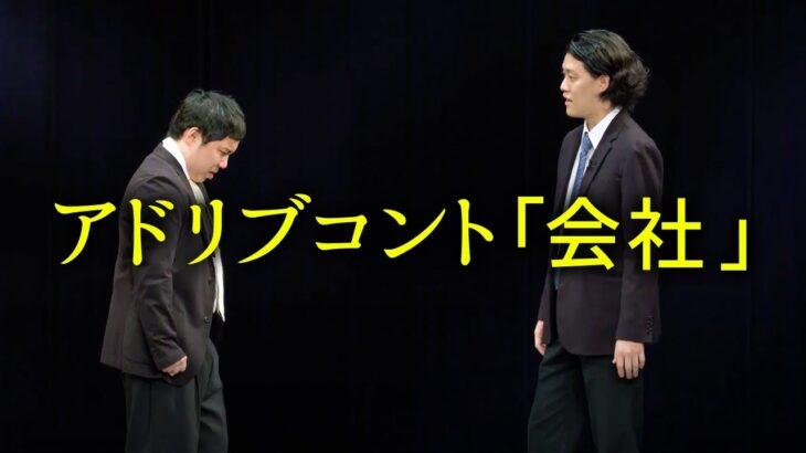 【無観客単独ライブ】アドリブコント「会社」【霜降り明星】