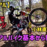 【トライアル】トライアルバイクに挑戦!基本を教わる