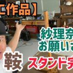 【木工作品】鞍スタンド完成!紗理奈からお願いされてた物