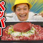超高級松阪牛ステーキをのせたペッパーライスを作ってみたら美味すぎた!しんごちん【香取慎吾】