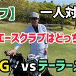 【ゴルフ】俺のエースクラブを決める!一人対決