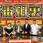 【新番組】有頂天レストランの裏で鈴木やデヴィ夫人とこんなやりとりしてました
