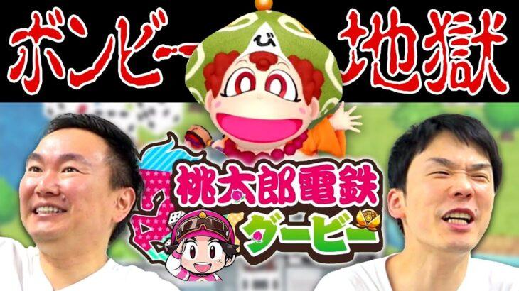 【ゲーム実況】かまいたちが桃鉄ダービーで大熱狂!