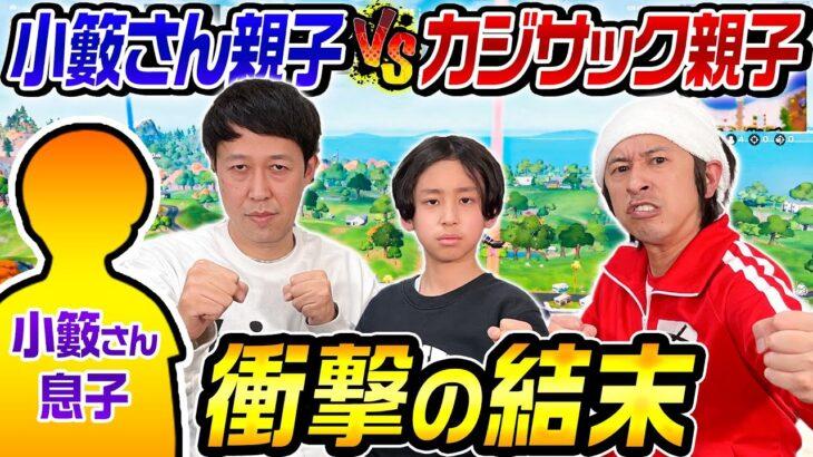 【ガチ対決】小籔さん親子とカジサック親子でフォートナイトガチンコバトル!