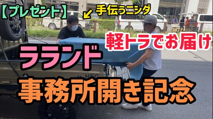 【プレゼント】ラランド事務所開き記念!軽トラでお届け編