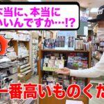 【がんばれ商店街】「店で一番高いものください」と言って商店街を回ったら大変なことになった