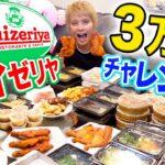 サイゼリヤで3万円食べ切るまで帰れません!!【大食い企画】