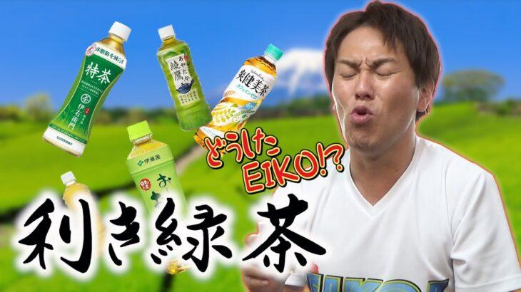 【第6弾】利きシリーズ!!緑茶でリベンジなるか!?【謎のお茶入り】