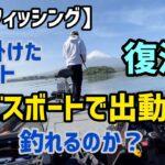 【バスフィッシング】沈み掛けたボート復活!釣れるのか