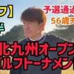 【ゴルフ】後半 北九州オープンゴルフトーナメントに挑戦!