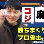 【雀魂】プロ雀士の児嶋がオンライン麻雀で勝負してみた!