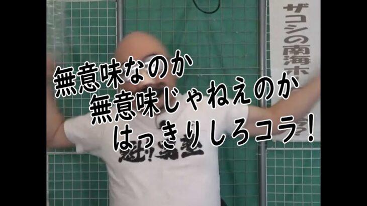 ザコシショウのスーパー無意味動画だから何なんだよ!(其の八拾参)【意味不明】【ピンマイクいるんか?】【二刀流】