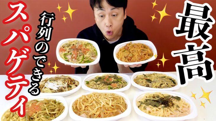 児嶋行きつけスパゲッティ屋さんをみんなで仲良く食べよう🍝