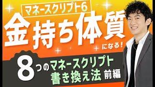 金持ち体質になる8つのマネースクリプト書き換え法〜前編【マネースクリプト⑥】