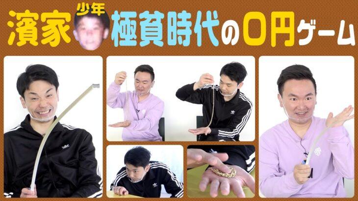 【昔遊び】かまいたち濱家の貧乏時代にやっていた家にあるモノだけで出来るオリジナルゲーム