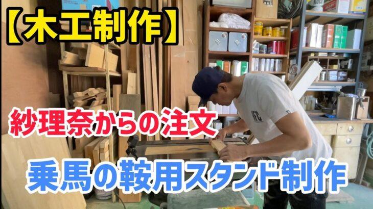 おじさんの木工制作!!!素人でもここまでできるんだぞ✌️