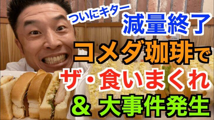 【大会終了】遂にキター!!コメダ珈琲で爆食解禁です。夢が叶う&最後に大事件発生!?
