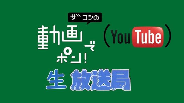 ザコシの動画でポン!生放送局【うまくできるかわからん】