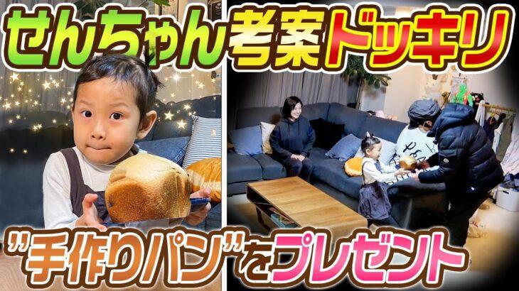"""【せんちゃん考案ドッキリ】パパに""""手作りパン""""をプレゼント"""