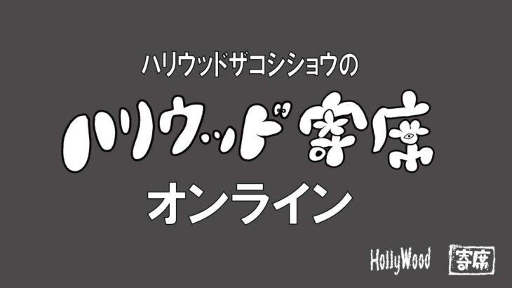ハリウッドザコシショウのハリウッド寄席オンラインvol.2【お笑いLIVE】【おもろかったらスパチャちょうだいちょうだい】【無料だよ】