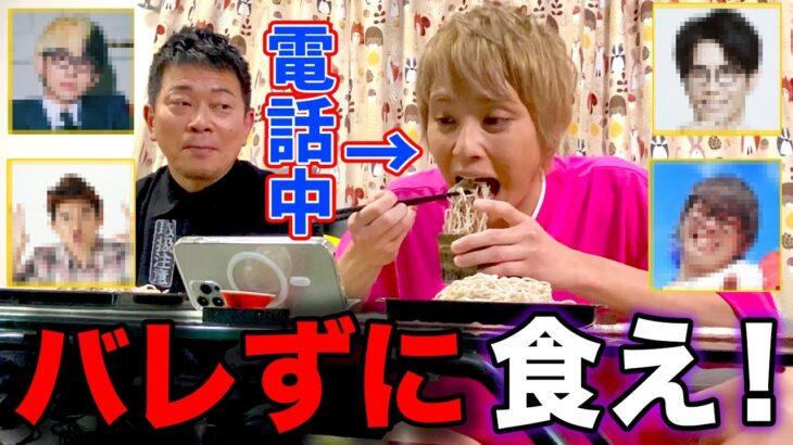 【豪華ゲスト続々!】電話の相手にバレないようにざる蕎麦すすってみたww【イートテレフォン選手権】