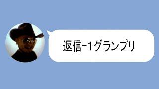 返信-1グランプリ【誰の返信がおもしろいか??】【ガチ】【プレミア公開】
