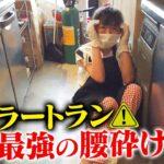 【超神回】アラートラン史上最強の腰砕け!貴ちゃんも大爆笑の涙のカレー。第10回東京アラートラン🔥