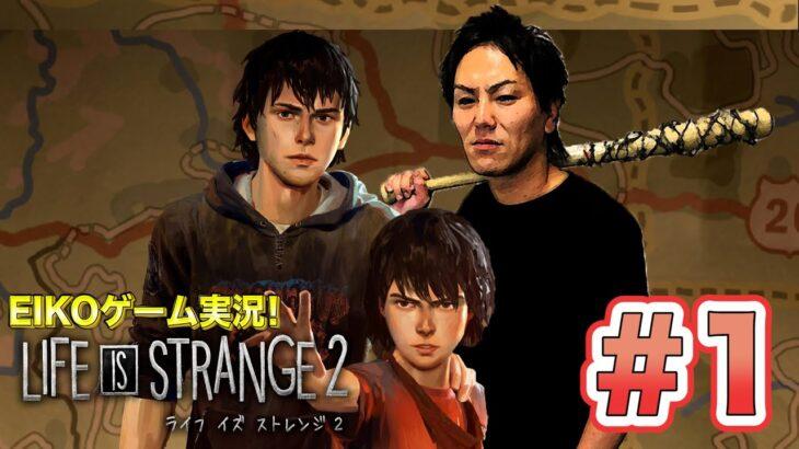 【#1】EIKOがライフイズストレンジ2を生配信!【ゲーム実況】