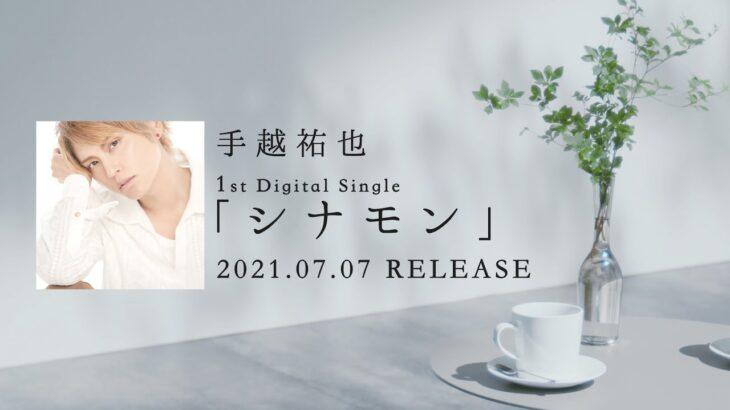 手越祐也 / 1st Digital Single「シナモン」ティザー映像